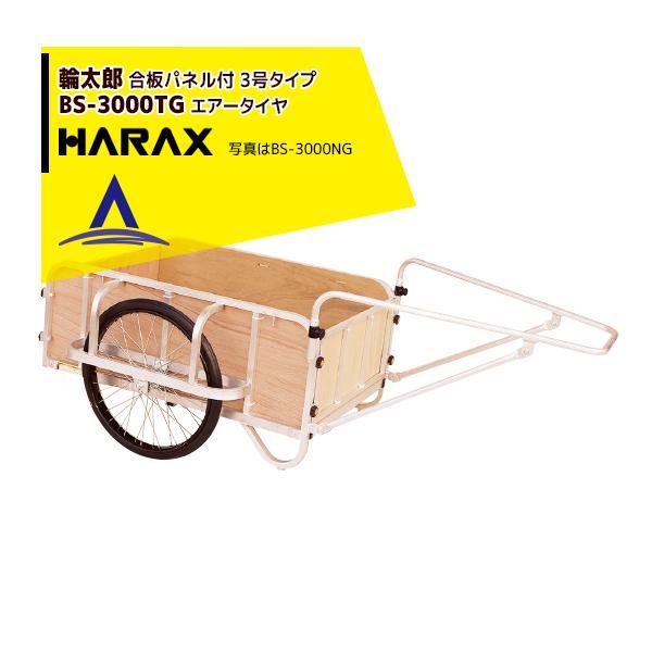 ハラックス|HARAX <2台set品>輪太郎 BS-3000TG アルミ製 大型リヤカー(強化型) 積載重量 350kg