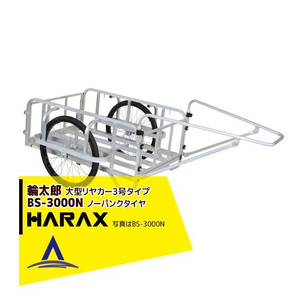 ハラックス|HARAX <4台set品>輪太郎 BS-3000N アルミ製 大型リヤカー(強化型) 積載重量 350kg
