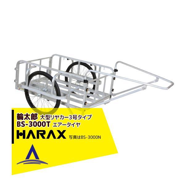 ハラックス HARAX <4台set品>輪太郎 BS-3000T アルミ製 大型リヤカー(強化型) 積載重量 350kg