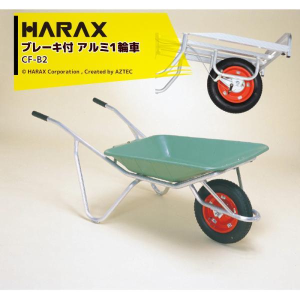 ハラックス|HARAX <4台set品>ブレーキ付アルミ製1輪車 CFB-2 積載量100kg プラバケット付(エアータイヤ)