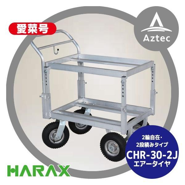 ハラックス|HARAX アルミ運搬車 愛菜号 CHR-30-2J 2段積み・2輪自在タイプ