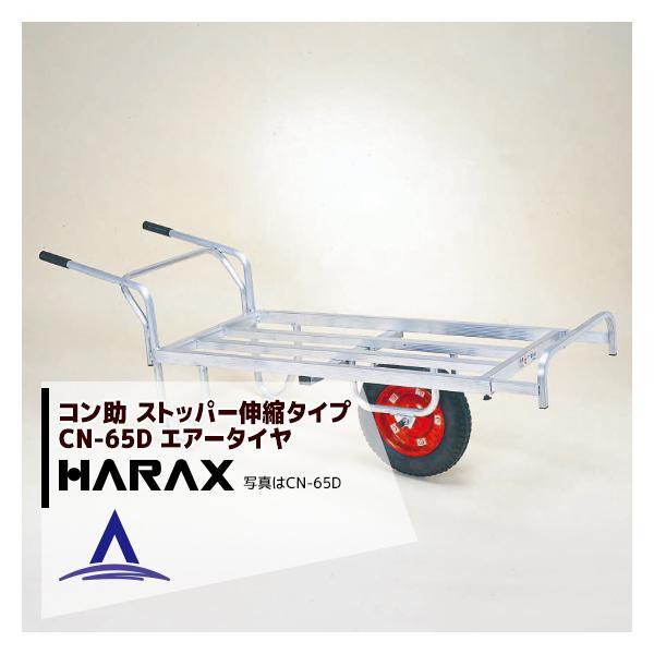 ハラックス|HARAX <4台set品>アルミ運搬車 コン助 CN-65D アルミ製 平形1輪車 20kgコンテナ用 ストッパー伸縮タイプ