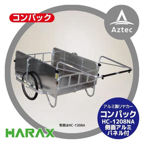 ハラックス|コンパック HC-1208NA アルミ製 折畳み式リヤカー|aztec