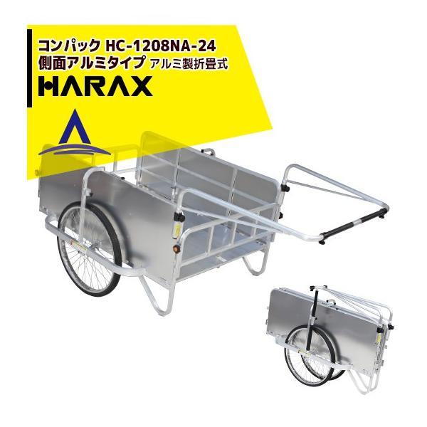 ハラックス|コンパック 24インチタイヤ仕様 アルミ製折り畳み式大型リヤカー 側面アルミタイプ HC-1208NA-24|aztec