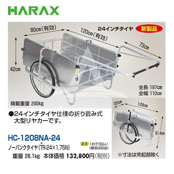 ハラックス|コンパック 24インチタイヤ仕様 アルミ製折り畳み式大型リヤカー 側面アルミタイプ HC-1208NA-24|aztec|02