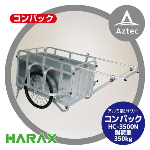 ハラックス|コンパック HC-3500N アルミ製 折畳み式リヤカー|aztec