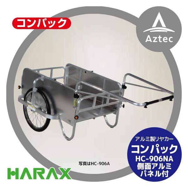 ハラックス|コンパック HC-906NA アルミ製 折畳み式リヤカー|aztec