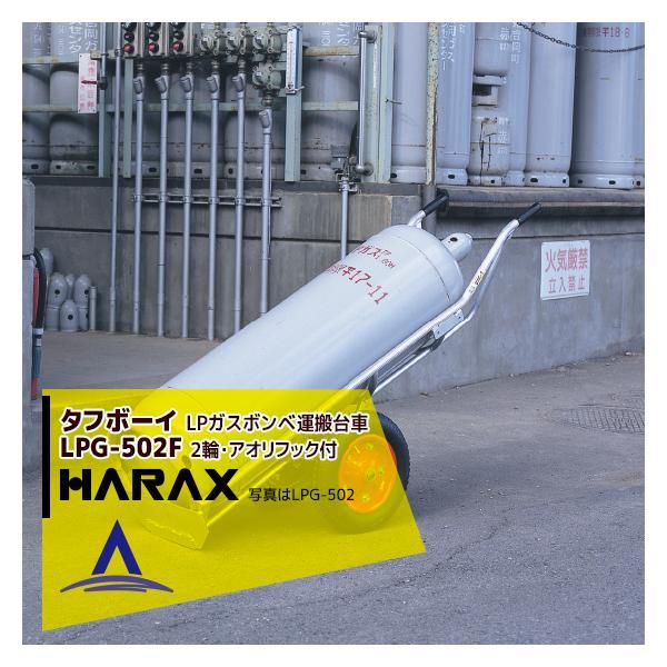 ハラックス HARAX <4台set品>タフボーイ LPG-502F 2輪・アオリ用フック付 アルミ製 LPガスボンベ運搬台車
