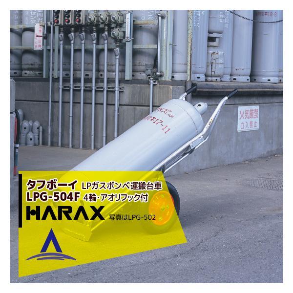 ハラックス HARAX <2台set品>タフボーイ LPG-504F 4輪・アオリ用フック付 アルミ製 LPガスボンベ運搬台車