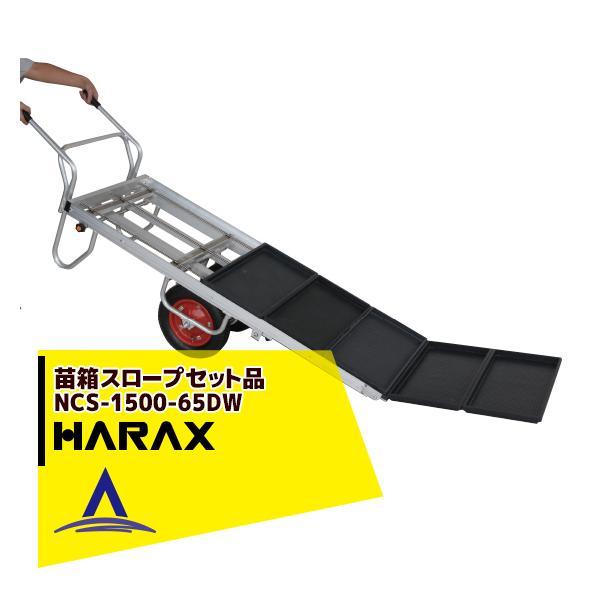 ハラックス|HARAX <4台set品>苗箱スロープ NCS-1500-65DW(2輪・コン助CN-65DWセット品)