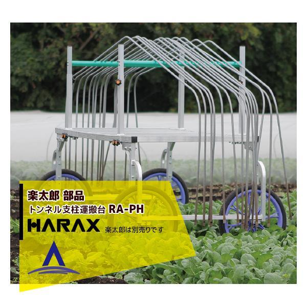 ハラックス|HARAX <4台set品>楽太郎用トンネル支柱運搬架台 RA-PH