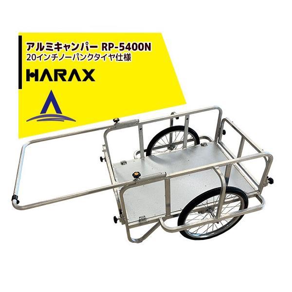 ハラックス HARAX アウトドア運搬台車 アルミキャンパー RP-5400N 20インチノーパンクタイヤ仕様