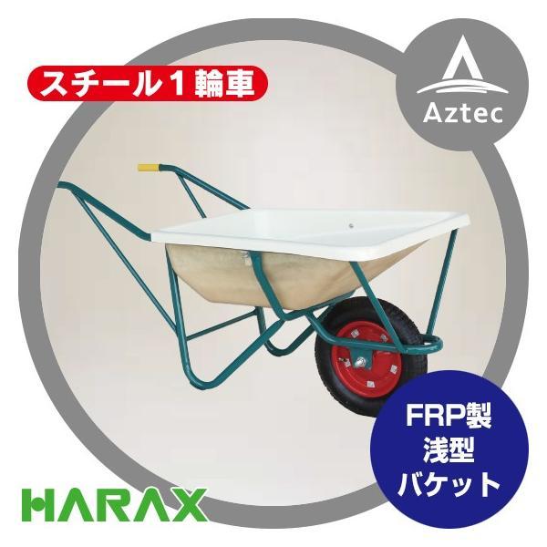 ハラックス|HARAX スチール1輪車 F型 FRP製浅型バケットタイプ 鉄製 SSN-60