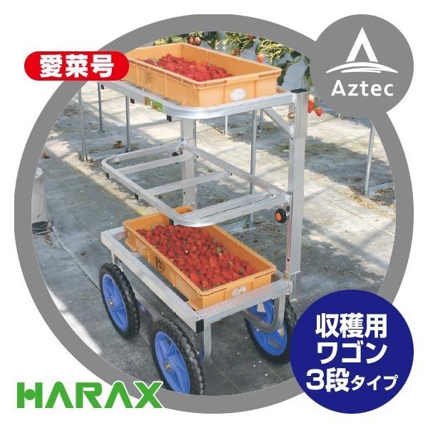ハラックス HARAX 運搬車 愛菜号 いちご収穫用ワゴン SW-312 3段タイプ(2段に変更可) ノーパンクタイヤ(12N)