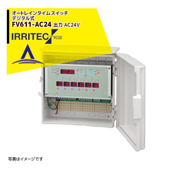 イリテック・プラス IRRITEC  液肥対応オートレインタイムスイッチ (デジタル式) 6系統 FV611-AC24-R-R 出力 AC24V