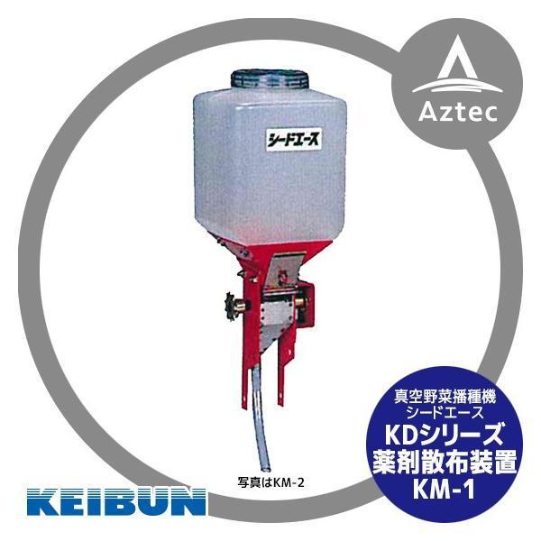 啓文社製作所 KEIBUN トラクター用真空播種機 オプション 薬剤散布装置 KM-1