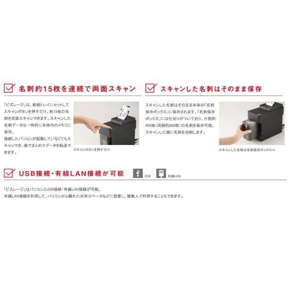 【キングジム】ビズストレージ DNX100 デジタル名刺整理用品|aztec|03