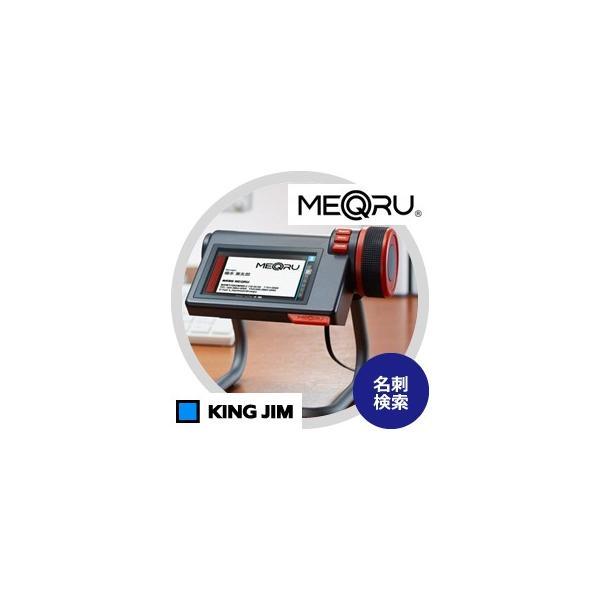 キングジム|メックル MQ10 デジタル名刺整理用品|aztec