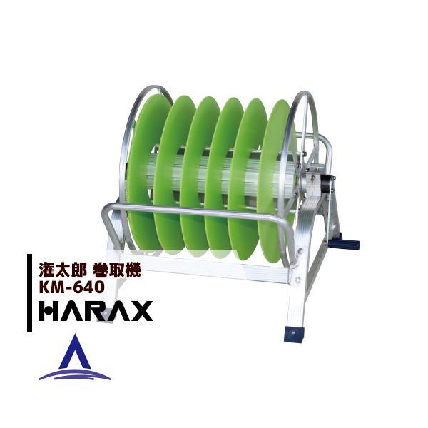 ハラックス HARAX <4台set品>潅太郎 KM-640 潅水チューブ・潅水ホース・点滴チューブ・散水ホース 巻取器
