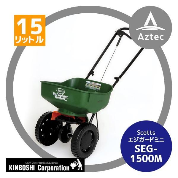 キンボシ|スコッツ エッジガードミニ 肥料散布機 SEG-1500M<15L>