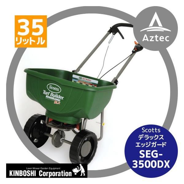 キンボシ|スコッツ デラックスエッジガード 肥料散布機 SEG-3500DX<35L>