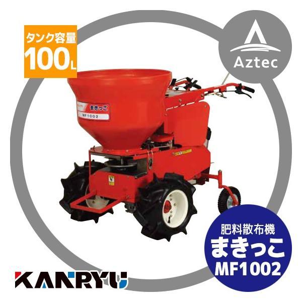 カンリウ工業|自走式肥料散布機 まきっこ MF1002 タンク容量100リットル