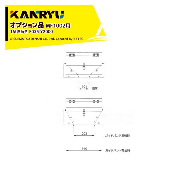 カンリウ工業|<オプション品>まきっこ MF1002用 1条筋蒔き F035 Y2000|aztec