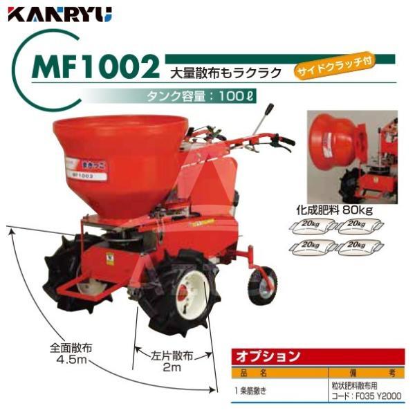 カンリウ工業|<オプション品>まきっこ MF1002用 1条筋蒔き F035 Y2000|aztec|02