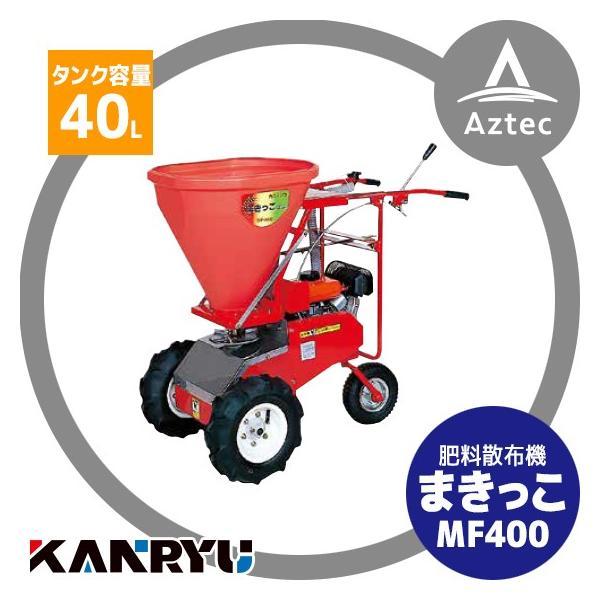 カンリウ工業 自走式肥料散布機 まきっこ MF400 タンク容量40リットル