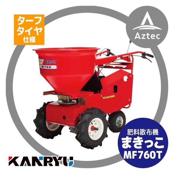 カンリウ工業 自走式肥料散布機 まきっこ MF760Tターフタイヤ仕様