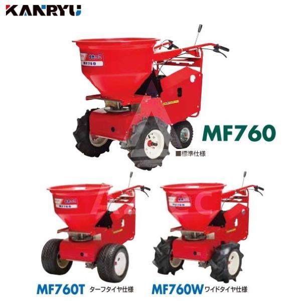 カンリウ工業|自走式肥料散布機 まきっこ MF760Wワイドタイヤ仕様|aztec|02