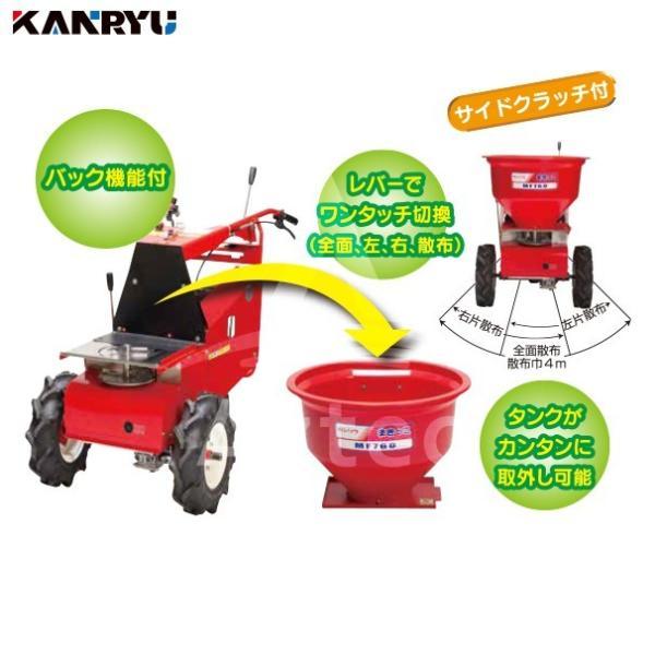 カンリウ工業|自走式肥料散布機 まきっこ MF760Wワイドタイヤ仕様|aztec|03