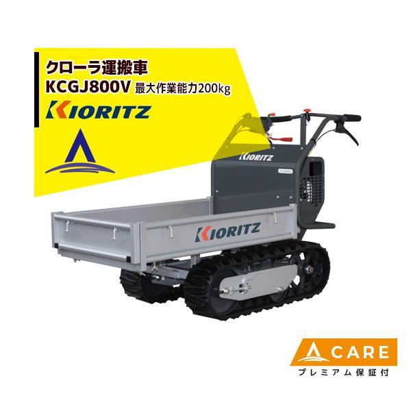 <都度確認し納期ご連絡します>共立 やまびこ|クローラ運搬車 KCGJ800V 最大作業能力200kg【プレミアム保証付】