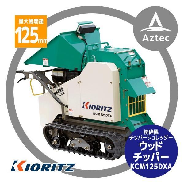 共立(やまびこ) チッパーシュレッダー ウッドチッパー KCM125DXA 最大処理径 125mm aztec