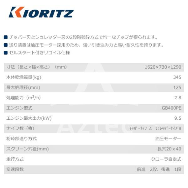 共立(やまびこ) チッパーシュレッダー ウッドチッパー KCM125DXA 最大処理径 125mm aztec 03