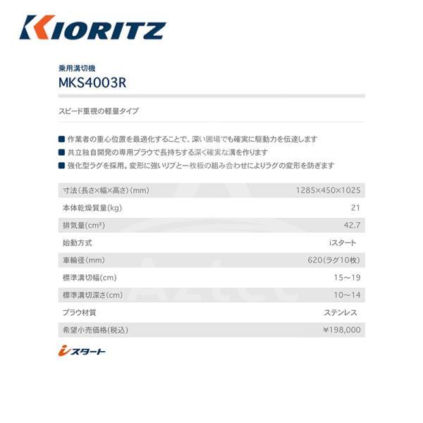 共立(やまびこ)|溝切機 溝切ライダー MKS4001SR|aztec|03