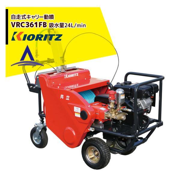 共立 やまびこ 動力噴霧機 自走式キャリー動噴機 VRC361FB 吸水量24L/min