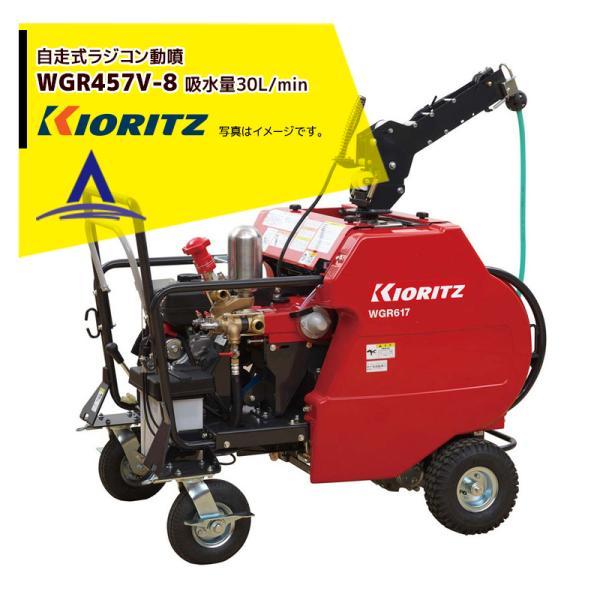 共立 やまびこ 動力噴霧機 自走式ラジコン動噴WGR457V-8 吸水量30L/min