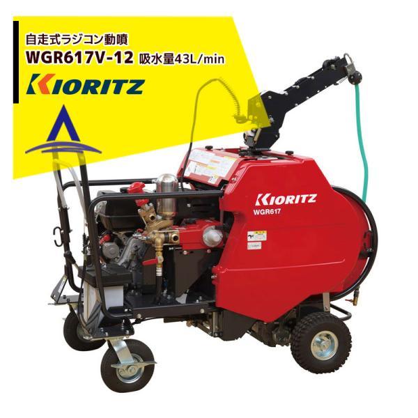 共立 やまびこ 動力噴霧機 自走式ラジコン動噴WGR617V-12 吸水量43L/min