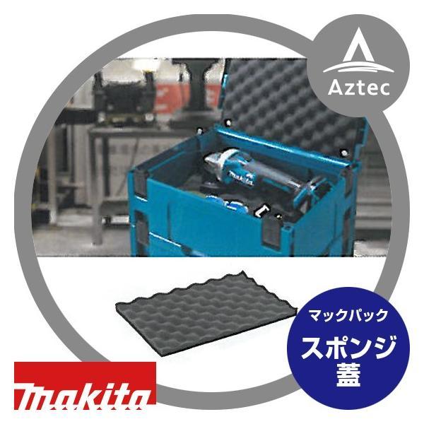 マキタ|マックパックシリーズ スポンジセット蓋 A-60573