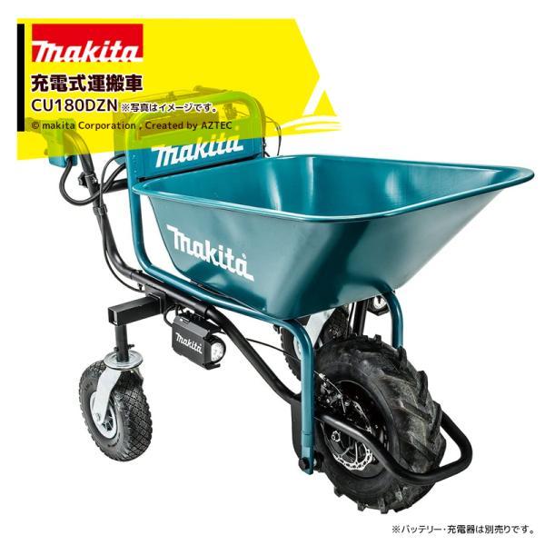 マキタ|18Vバッテリ充電式運搬車 CU180DZ+バケット荷台セット品