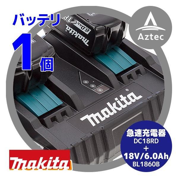 【マキタ】2点セット 18V/6.0Ahリチウムイオンバッテリ  BL1860B A-60464に急速充電器DC18RDをプラス|aztec