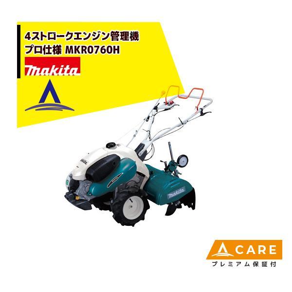 マキタ 4ストロークエンジン管理機 プロ仕様 MKR0760H【プレミアム保証付】