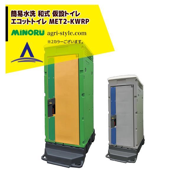 みのる産業|和式 簡易水洗洋式樹脂 エコットトイレ 仮設トイレ MET2-KWRP