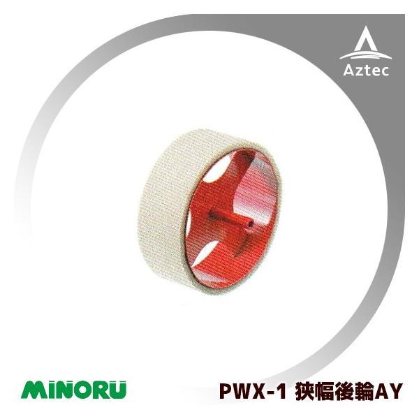 みのる産業 <野菜播種機オプション> PWX-1用 狭幅後輪AY 14908600