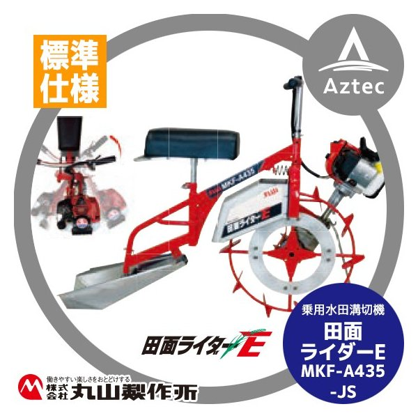 丸山製作所 乗用水田溝切機 MKF-A435-JS 田面ライダーE 標準仕様