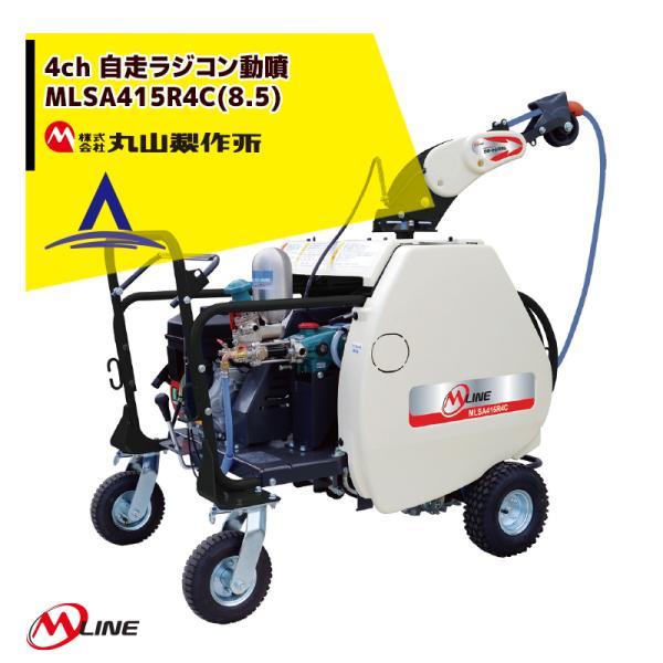 丸山製作所|M-Line エンジン式 4chラジコン動噴 MLSA415R4C(8.5) 噴霧ホースΦ 8.5×130m 大型商品
