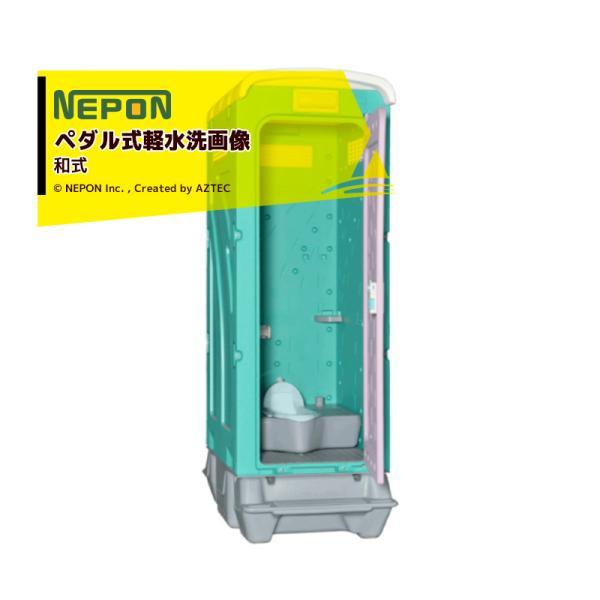 ネポン|<配送・設置エリア限定商品> 農業用仮設トイレ AUトイレ 和式ペダル式軽水洗 AUG-1J-BC37 洋式