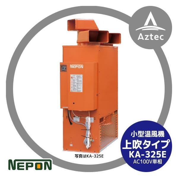 ネポン|施設園芸・ハウス用 小型温風機 上吹タイプ KA-325E AC100V 単相|aztec