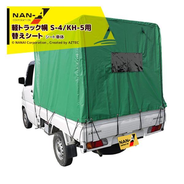 ナンエイ|軽トラック幌 S-4用 替えシート S-4KL|aztec